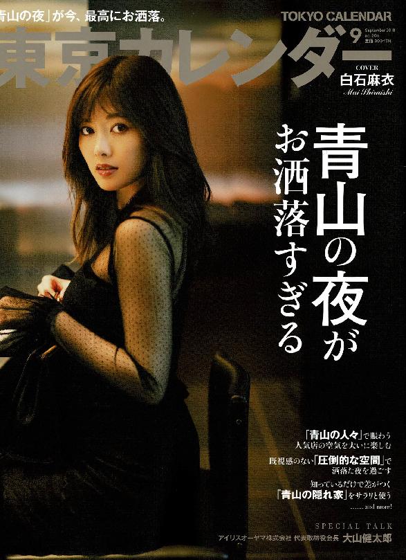東京カレンダー1