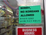 No,Koreans  Allowed