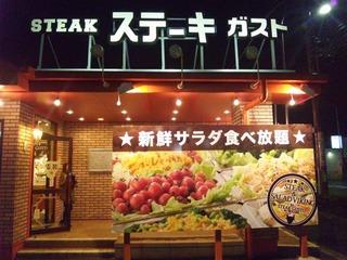 ステーキガストって肉を食う場所じゃなくて980円でカレーと野菜を大量に食べる場所だろ?