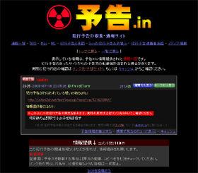 【ネット】「こんなことで逮捕されるなんて」ネット掲示板で小学校に「殺害予告」、容疑の男を逮捕 - 千葉