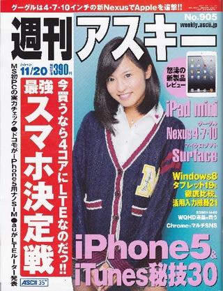 『週刊アスキー』が5月26日発売号で終了!