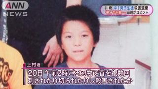 【少年法】 川崎中1殺害事件、18歳容疑者の量刑は「懲役8年」と弁護士