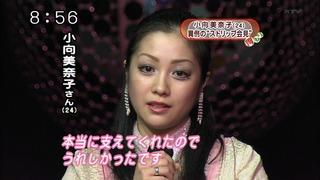 【芸能】小向美奈子被告、東京地裁が保釈認める決定 保釈金は200万円