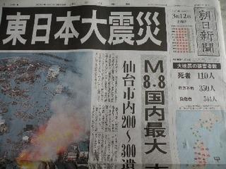 東日本大震災当日、お前ら何してた????????????