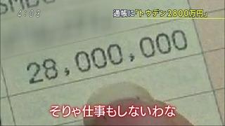 【福島県】 仮設住宅にBMWやレクサス・・・4年で1億5000万貰った世帯もごろごろ! 生涯賃金を上回る 「原発補償金」★3