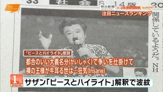 悲報】サザンの反日売国行動、テレビでも報道される
