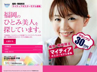 【福岡】 美女が多いとされる福岡市で「女子あまり」の事態が発生中
