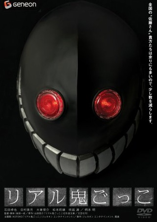 【映画】園子温監督「リアル鬼ごっこ」追加キャストに桜井ユキ、磯山さやから34人発表