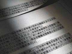 森友問題「赤木ファイル」黒塗りでも読み解けたこと、残った謎 安倍昭恵氏の削除は初日に指示