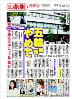 東京都が小中高生81万人を五輪観戦に動員する計画、なお観戦拒否すると欠席扱いになる模様