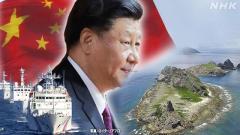 尖閣諸島へ攻勢強める中国 その理由はコロナだけにあらず
