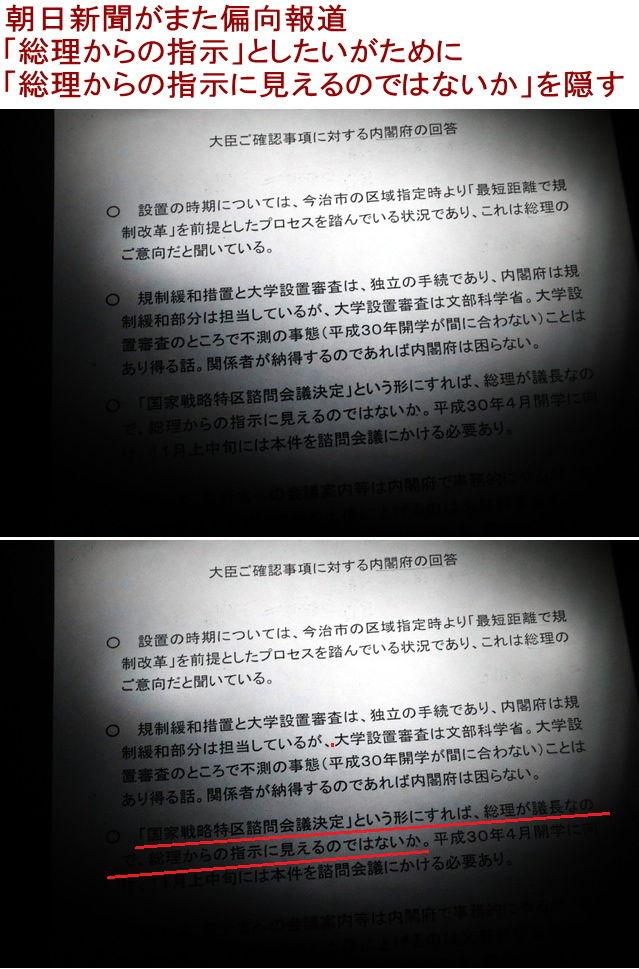 【党首討論】安倍晋三首相、加計問題で朝日新聞に皮肉「加戸守行前愛媛県知事や八田達夫氏の証言をもう少したくさん載せてほしい」YouTube動画>11本 ->画像>264枚