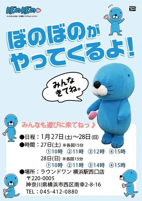 ぼのぼの来場(ラウンドワン横浜駅西口店)