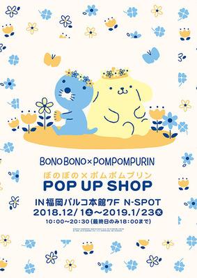 1812_BNP_fukuoka_poster++