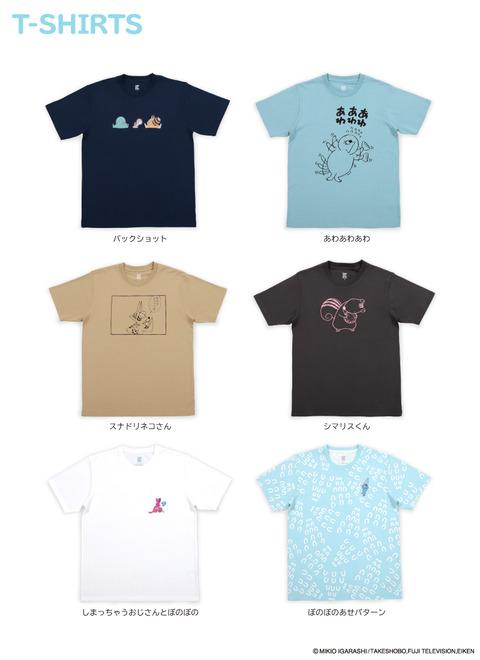 20210615_bonobono_lineup01_800_1100