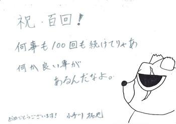 013ヒグマの大将 役 小手川拓也さん+