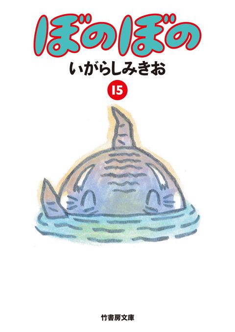ぼのぼの文庫15