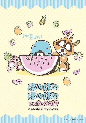 bonobono_keyart_0403