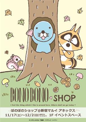 bonobono_main_@ver