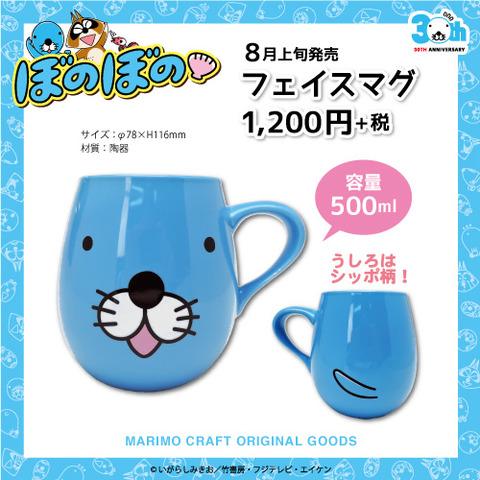 bono_face mug