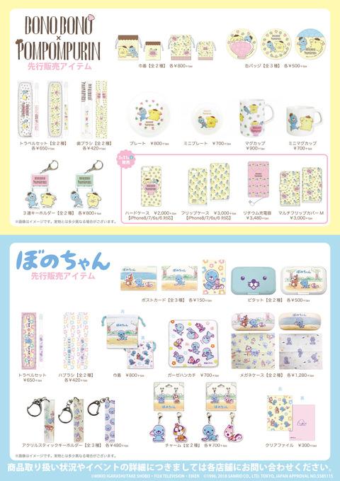 bonopurinchan_itemkokuchi