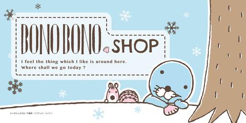 bonobono_1200 600_20171005_cs4_ol_winter-01