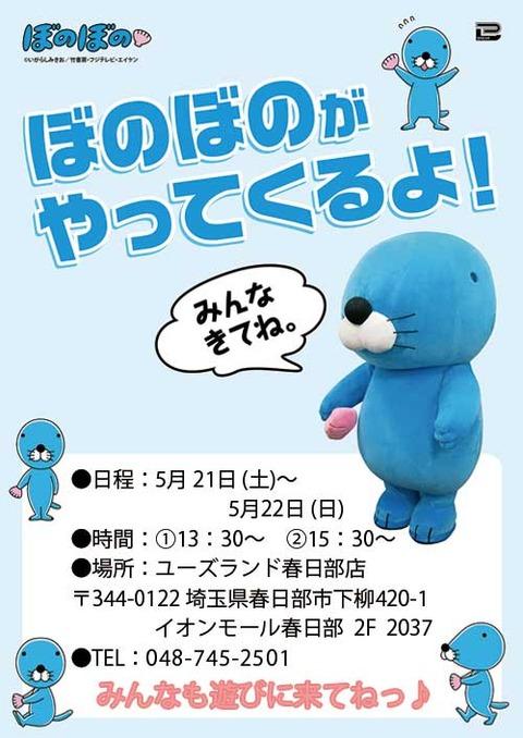 bonobono0521_500_free