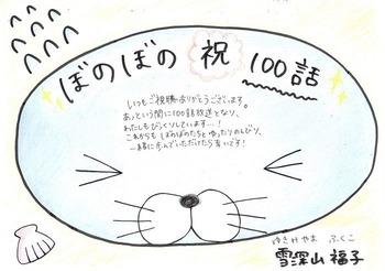 032ぼのぼの 役 雪深山福子さん+