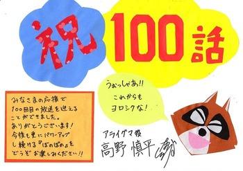 020アライグマくん 役 高野慎平さん+