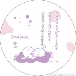 bono510_02