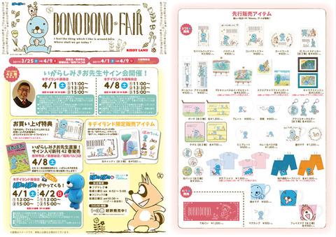 bono_fair20170325改-(002)