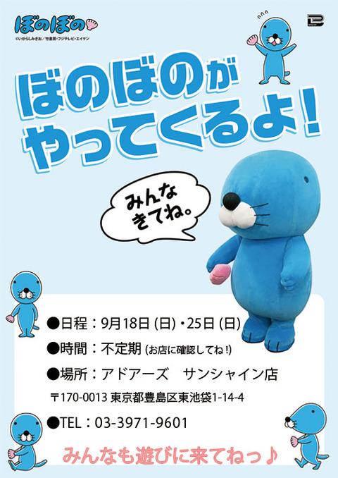 bonobono_0917_500_free