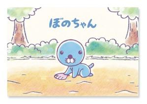 bonokokuchi-13