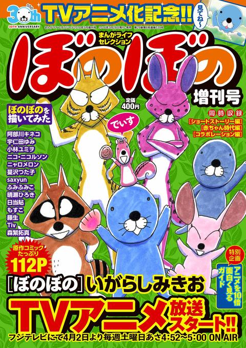 ぼのぼの増刊号最終版
