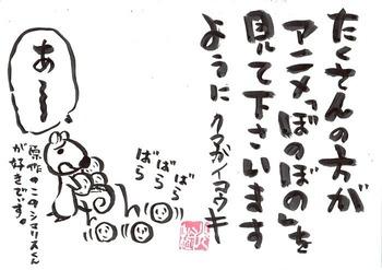 012クマガイコウキさん+