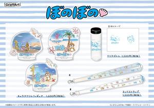 「ぼのぼの(海GA)」商品POP2
