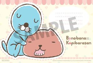 【連動購入特典】ぼのカピメッセージカード