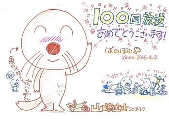 030演出 山﨑立士さん+