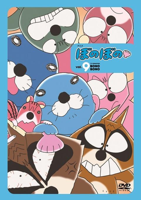 ぼの9 DVD(竹書房提供)b