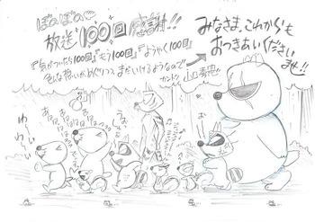 029監督 山口秀憲さん+
