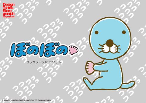 20210615_bonobono_800_565_logo