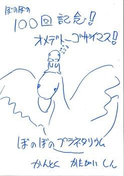 010プラネタリウム番組監督 片貝慎さん+