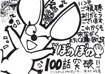 034アシスタントプロデューサー 米村玲香さん+