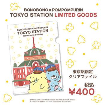 r_BNP_tokyo_sns_items-1