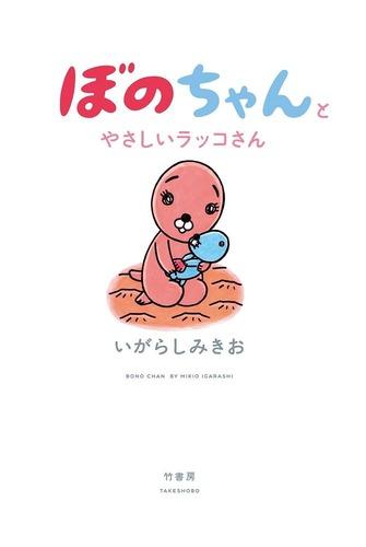 ぼのちゃん書影5見本+