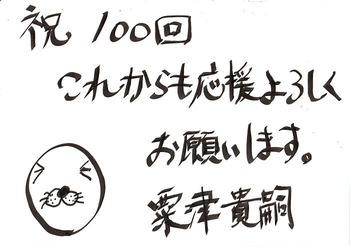 003アライグマくんのおとうさん 役 粟津貴嗣さん+