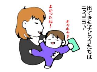 予防接種でね… (3)