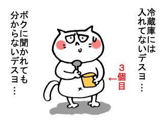ワタシの分は? (2)