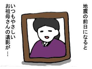 地震のお知らせ (1)