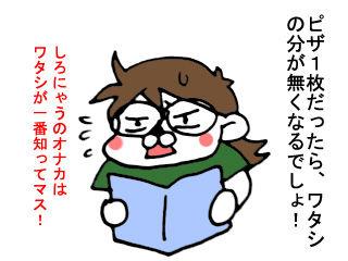 ダ・イーサ事件 (3)